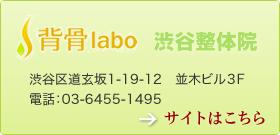 背骨labo 渋谷整体院 オープン